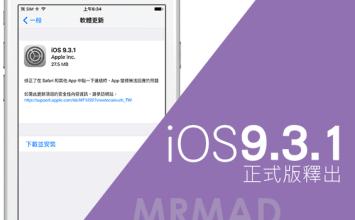 蘋果緊急發佈iOS9.3.1修正Safari或其他App點擊無法回應問題