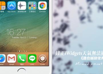 [Cydia for iOS] 四種方法解決修正iWidgets天氣圖無法正常顯示問題!