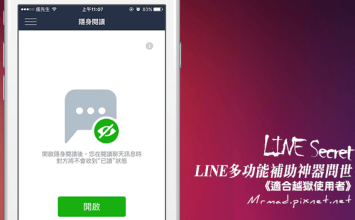 [Cydia for iOS必裝] LINE隱身大師多功能補助神器問世!LINE隱藏已讀、密友「LINE Secret」