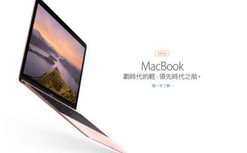 WWDC16發表前Apple推出12吋新型玫瑰金MacBook