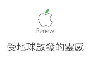 [iPhone/iPad桌布下載]蘋果提倡世界地球日!分享最新Renew桌布