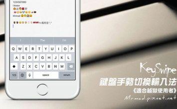 [Cydia for iOS7~iOS9] iOS虛擬鍵盤也能透過手勢來切換輸入法「KeySwipe」