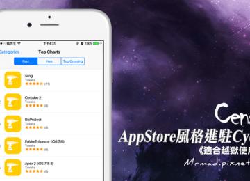 [Cydia for iOS8~iOS9] Cydia大改造計畫!將AppStore風格機制搬入Cydia系統上「Censio」