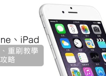 [升級/重灌教學] iOS8該怎麼升級iOS9?iOS9重裝升降級?有無越獄該怎麼升級? (含DFU升級方法)
