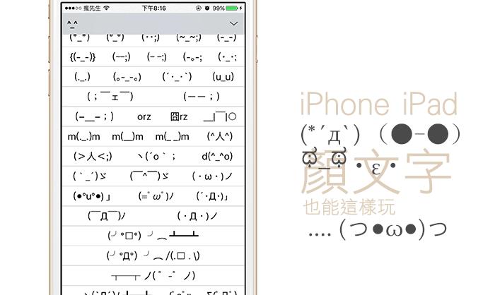 [密技]用iPhone也能打出上百種顏文字表情符號 - 瘋先生