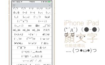 [密技]用iPhone也能打出上百種顏文字表情符號