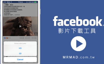 [Cydia for iOS]Facebook App影片下載工具「FVideo」