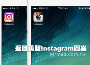 [iOS/Android美化]不習慣Instagram新版圖案?教你改回舊版風格