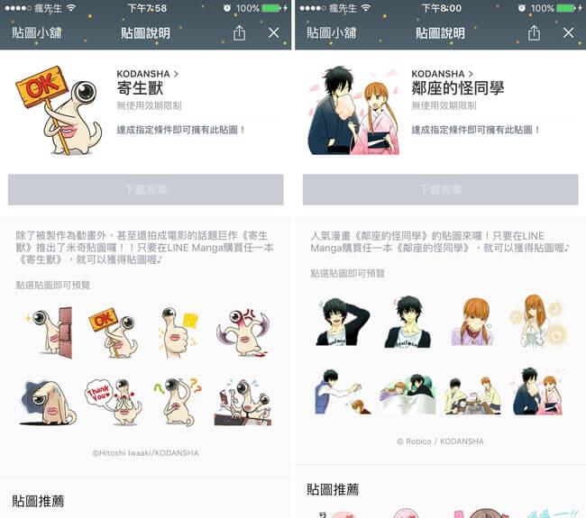 Line-manga-0528-1a
