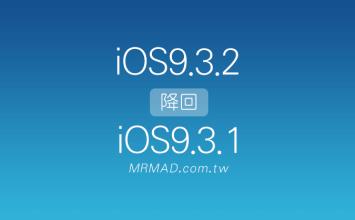 iOS9.3.2太耗電?教你將iOS9.3.2降回iOS9.3.1與關閉升級提示