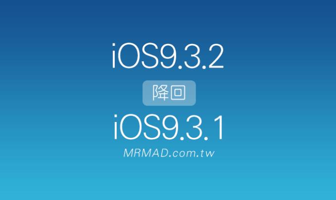 iOS9.3.2 degrade iOS9.3.1 - logo