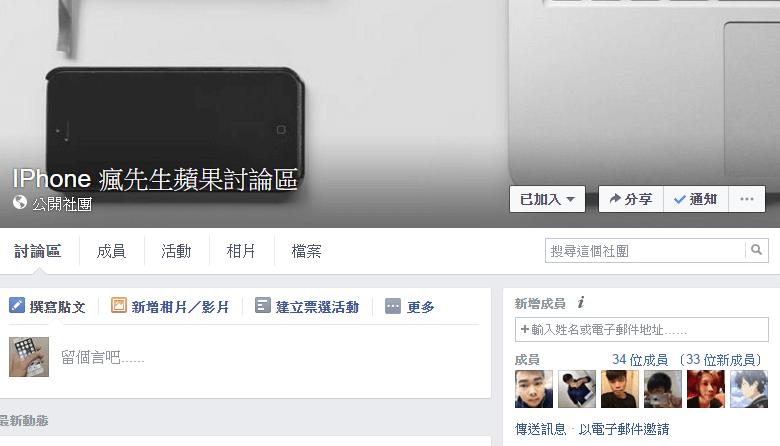 iphone-fb