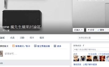 iPhone瘋先生 FB社團正式啟動!歡迎大家加入