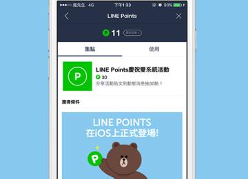 iOS用戶注意嚕!LINE免費代幣LINE Points正式登陸iOS版本
