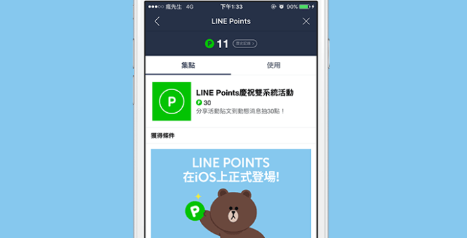 line points-logo