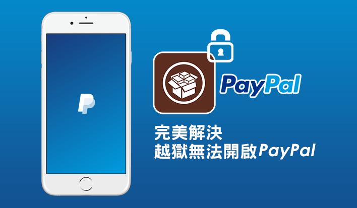 [iOS for Cydia]PayPal閃退?透過 PalBreak 繞過PayPal阻擋越獄JB設備 - 瘋先生