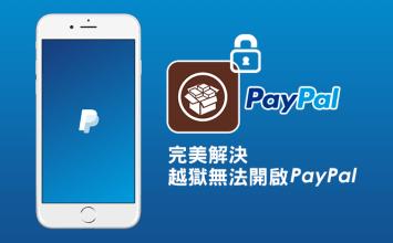 [iOS for Cydia]PayPal閃退?透過 PalBreak 繞過PayPal阻擋越獄JB設備
