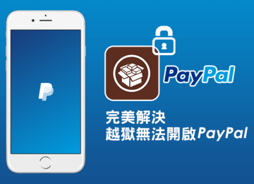 [iOS for Cydia]解決PayPal最新版本會阻擋越獄JB設備「PalFix」