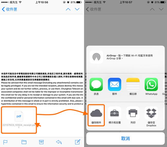 mail-icloud-drive-02
