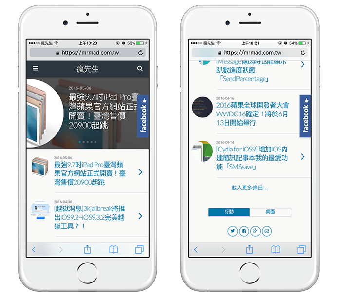 mrmad.com.tw-Mobile version