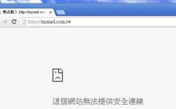 解決為何WinXP透過IE或Chrome打不開HTTPS網站