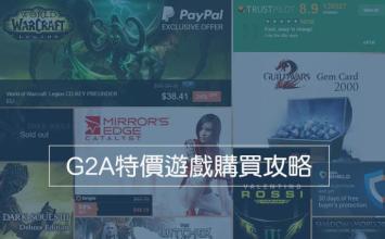 G2A週末特價優惠開跑!購買G2A特價遊戲攻略技巧