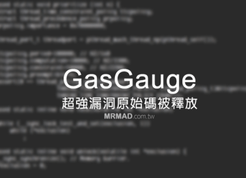 Luca Tedesco釋放GasGauge越獄漏洞!能用在iOS 9.3.3以下版本