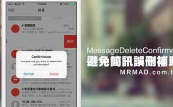 [Cydia for iOS8~iOS9] 有效防止iPhone簡訊被誤刪補助「MessageDeleteConfirmer」