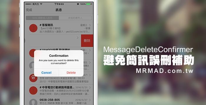 MessageDeleteConfirmer-tweak-cover