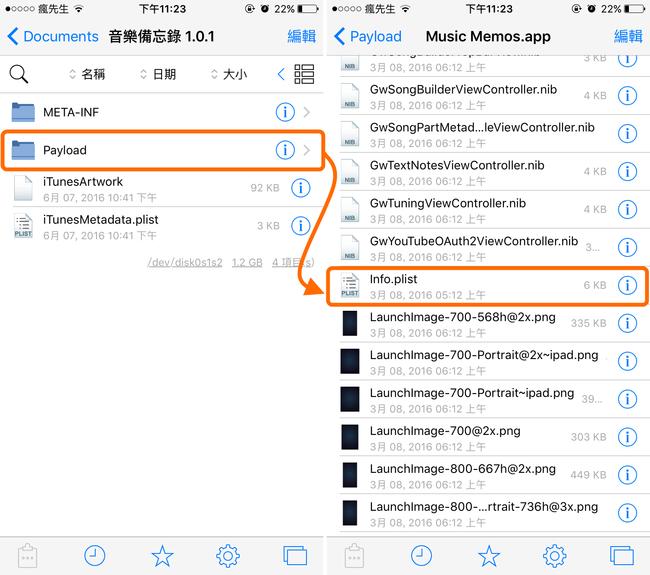 Music Memos-app-iOS9.0.2-4