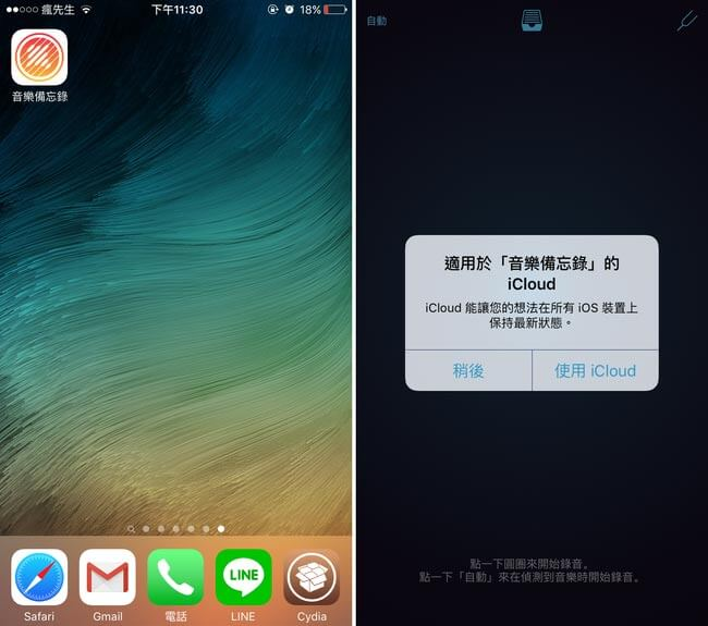 Music-Memos-app-iOS9.0