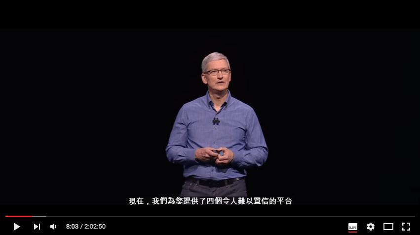 WWDC16-youtuch-cht-5