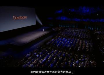 教你看含有中文字幕的Apple WWDC16發表會完整影片方法