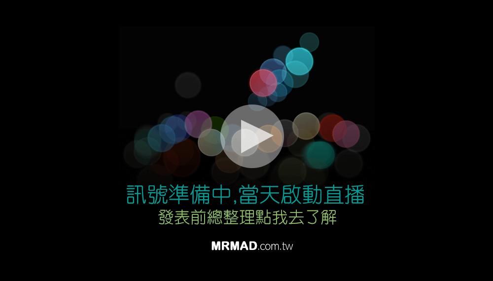 apple-live-video-20160607