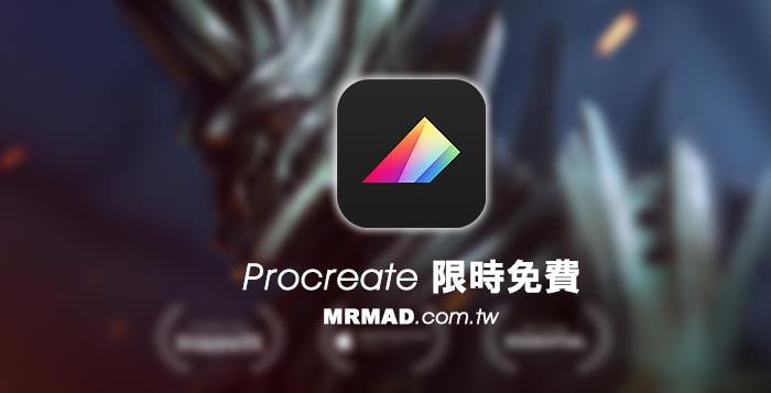 [限時免費]教您領取Apple Store贈送專業級繪圖軟體「Procreate」兌換卷