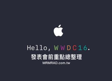[懶人包]蘋果全球開發者大會WWDC 2016發表會前重點總整理