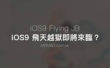 Flying JB飛天越獄來了?最新iOS9開放原始碼越獄漏洞釋出!