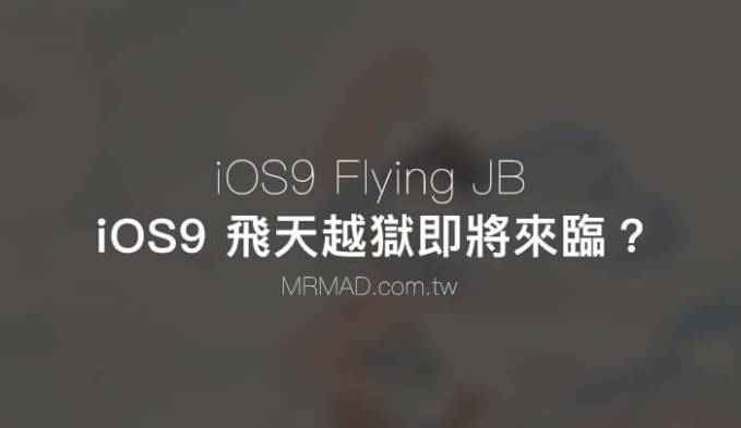 flying-jb-cover