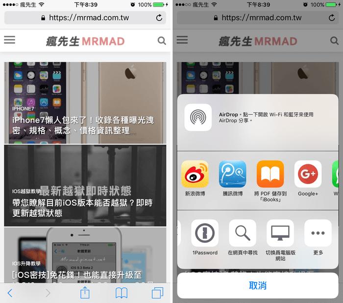 iOS-web-page-save-pdf-1