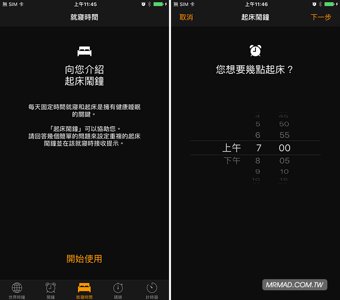 iOS10-clock-black-2