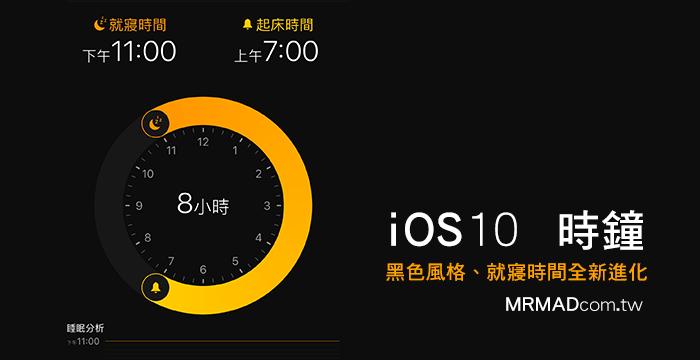 iOS10-clock-black-cover