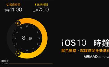 iOS10時鐘黑色風格與功能大改進!加入就寢時間來記錄你的睡眠品質