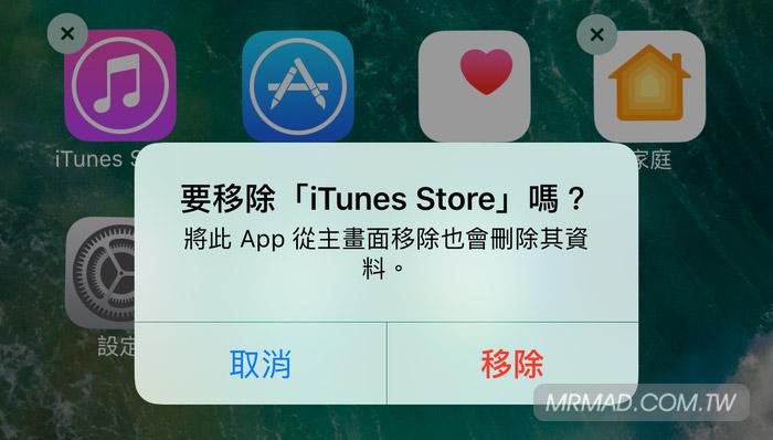 iOS10-imitate-cydia-tweak-6