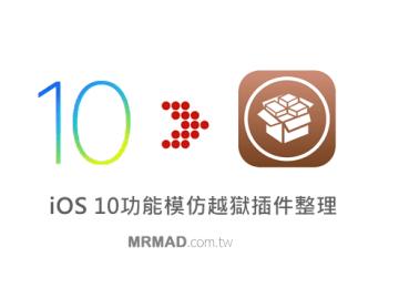 iOS10並非仿Android!而是從越獄上模仿了這五大功能