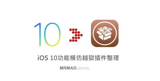 iOS10-imitate-cydia-tweak-cover