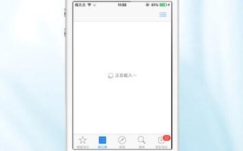 iOS8的App Store排行榜卡在正在載入狀態中?