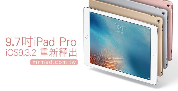 iOS9.3.2 ipad pro