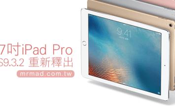 Apple替9.7吋iPad Pro推出iOS9.3.2修正更新