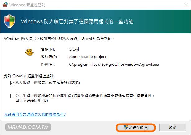 ios-push-notifications-windows-16