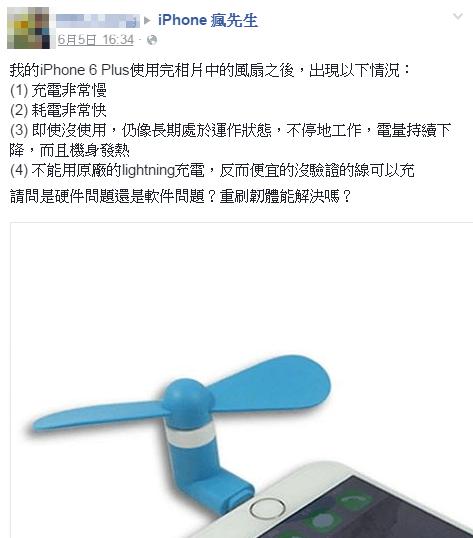 iphone error-0605